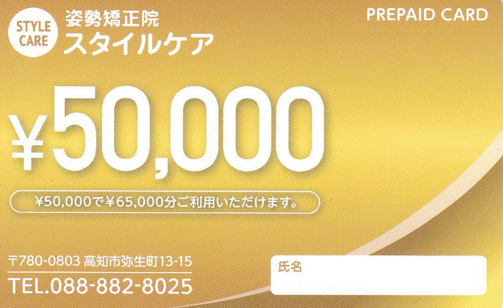 プリペイドカード50000